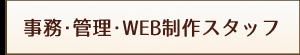 web-300x55
